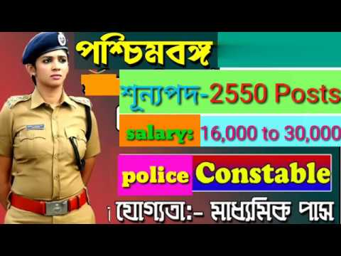 WB LADY constable Recruitment 2018; Government job in west bengal; 2550 posts
