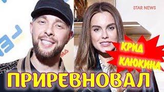 Егор Крид приревновал Дашу Клюкину к Диме Билану!