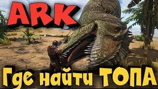 ARK - Выживание и следующий шаг развития в мире динозавров. Битва с мутантом