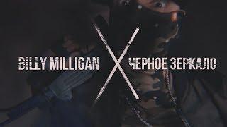Billy Milligan - Черное зеркало