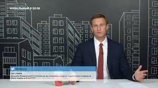 Навальный отвечает на вопросы - о псевдо-выборах, Путине и судах.