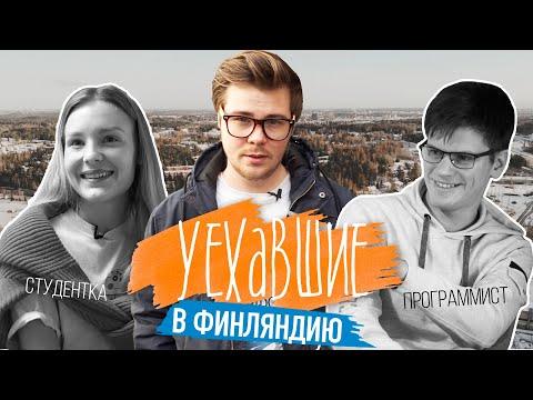 Как переехать в Финляндию | Опыт IT специалиста и студентки из России | ПМЖ в Финляндии - [УЕХАВШИЕ]