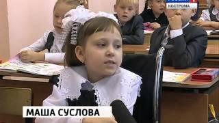 В Костроме сразу 18 детей с ограниченными возможностями теперь будут посещать обычные школы