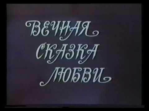 Кадры из фильма Вечность