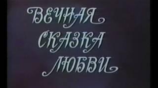"""""""Вечная сказка любви"""" (фрагменты индийского кино и титры)"""