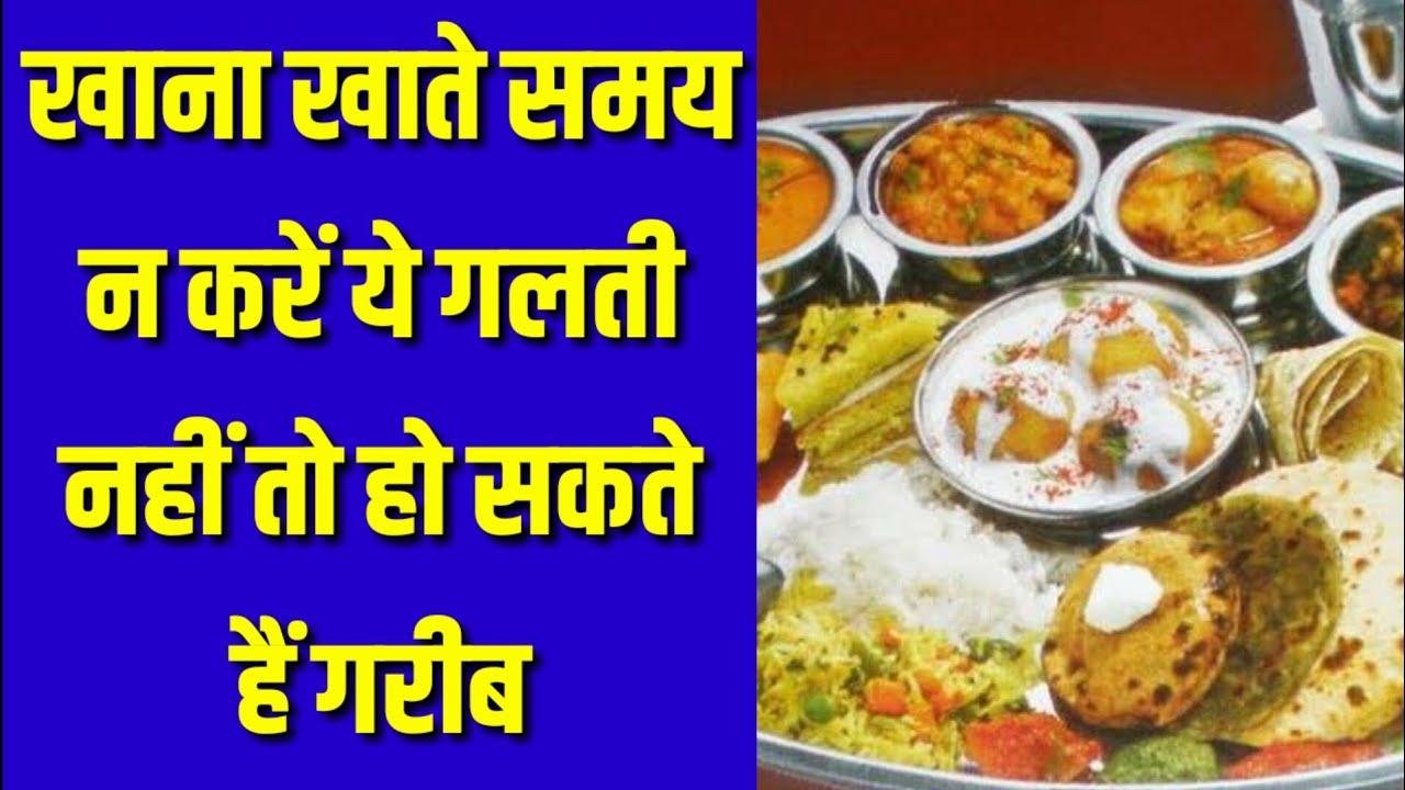 Image result for खाना खाते समय भूलकर भी न करें ये गलतियां