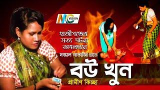 Siraj Khan - Dojjal Shashurir Hate Bou Khun | দজ্জাল শাশুড়ীর হাতে বউ খুন | Grameen Kissa | MCV