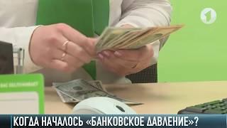 «Банковское давление» Молдовы. История вопроса