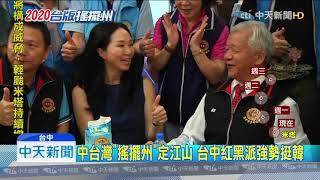 20190929中天新聞 拚贏中台灣!韓蔡為2020團結大拚場