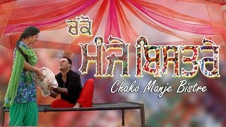 Chakko Manje Bistre | Gurchet Chitarkar | New Punjabi Movie 2017