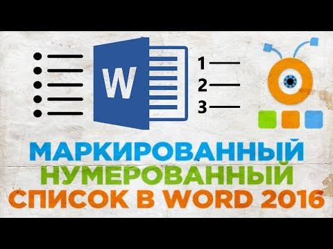 Как Создать Маркированный и Нумерованный Список в Word 2016