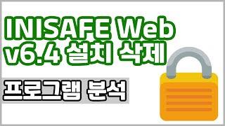 INISAFE Web v6.4 프로그램 설치 및 분석,…