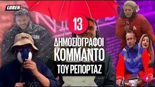 Top 13: Δημοσιογράφοι - Κομμάντο του Ρεπορτάζ | Luben TV