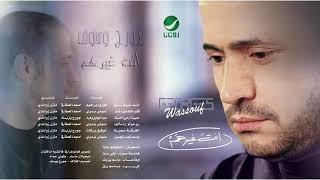 George Wassouf ... Alb Al Asheq Daleiloh    جورج وسوف ... قلبي العاشق دليله