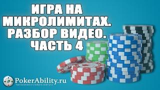 Покер обучение | Игра на микролимитах. Разбор видео. Часть 4