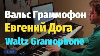 Вальс Граммофон (Евгений Дога) / Waltz Gramophone (Eugen Doga) - Piano, Ноты