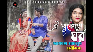 Oi Bukete Ghor (ঐ বুকেতে ঘর) | Akash Mahmud & Moumita (আকাশ মাহমুদ & মৌমিতা)| Akash Dream Music | HD