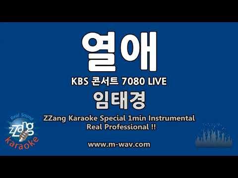 임태경-열애 (KBS 콘서트 7080 LIVE) (1 Minute Instrumental) [ZZang KARAOKE]