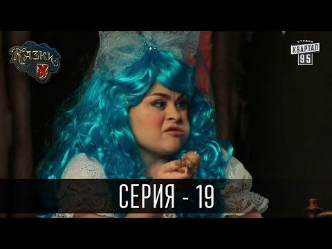 Сказки У / Казки У - 2 сезон, 14 серия | Комедийный сериал