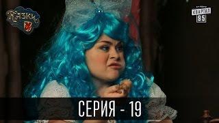 Сказки У / Казки У - 2 сезон, 19 серия | Комедийный сериал 2016