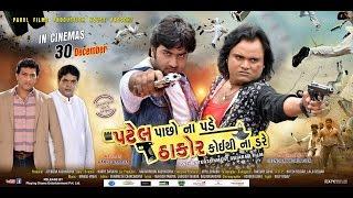 Trailer of PATEL PACHO NA PADE, THAKOR KOI THI NA DARE, Umesh Barot | Jagdish Thakor