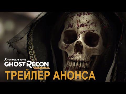 Tom Clancy's Ghost Recon Wildlands – Трейлер анонса E3 2015 [RU]