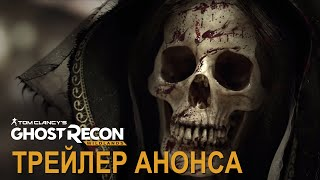 Tom Clancy's Ghost Recon Wildlands – Трейлер анонса E3 2015 [RU]