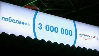 Авиакомпания «Победа» перевезла трехмиллионного пассажира.