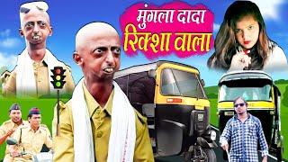MUNGLA DADA RIKSHAWALA  Khandesh Comedy gegs|Khandesh Hindi Comedy |