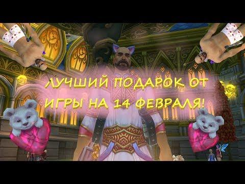 Аллоды Онлайн   Лучший подарок на 14 февраля за всю историю игры!