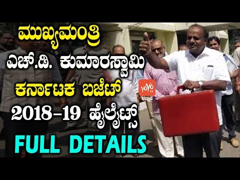 Karnataka Budget 2018-19 Highlights | YOYO TV Kannada News