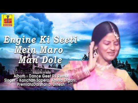 Engine Ki Seeti Mein Maro Man Dole #Latest...