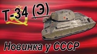 WoT.Новинка у СССР. Т-34 (Э) (экранированный)