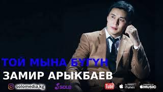 Замир Арыкбаев - Той мына бугун / Жаны 2018