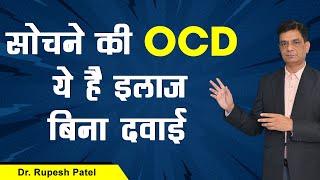 सोचने की OCD का इलाज बिना दवाई By Rupesh Patel