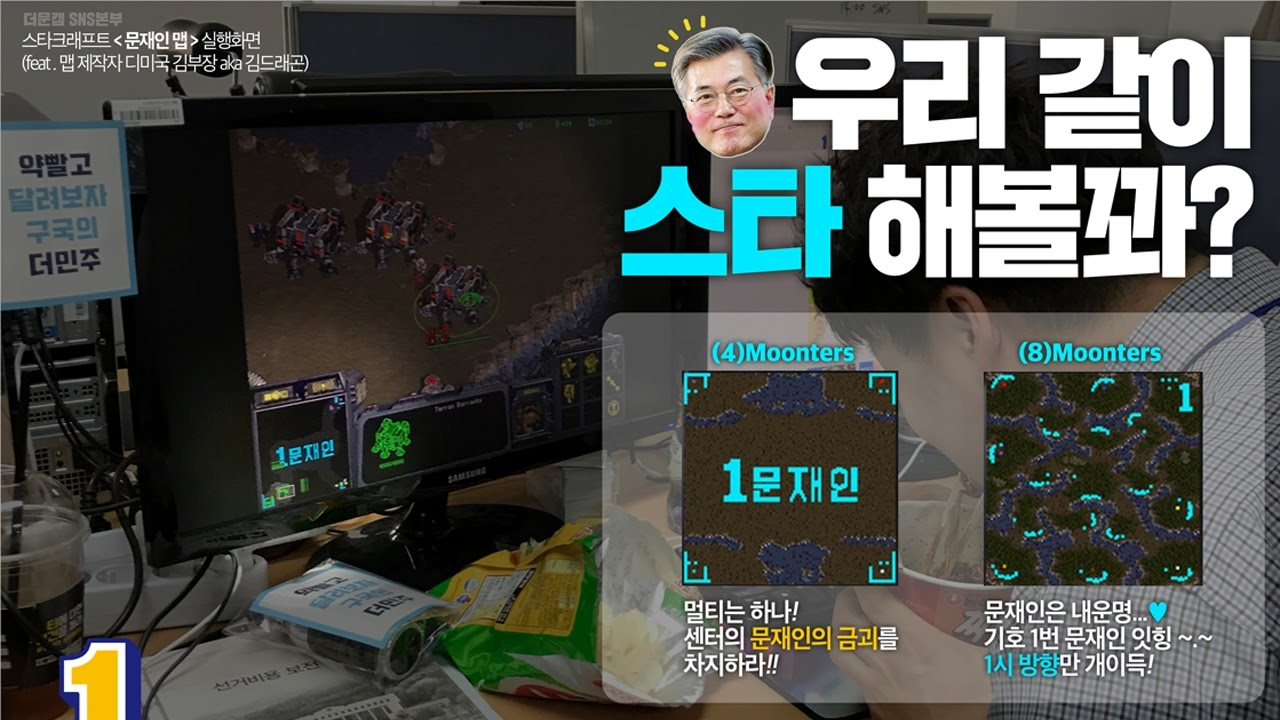 Is STARCRAFT the Key to Winning the South Korean Presidency