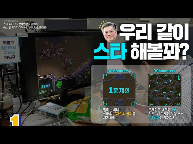 South Korean Presidential Candidate Uses Starcraft Maps for