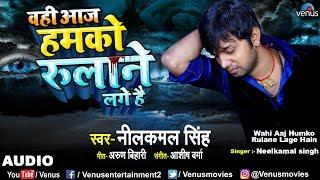 Wahi Aaj Humko Rulane Lage Hain | Neelkamal Singh | Latest Hindi Sad Song
