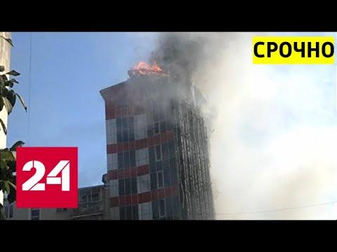 В центре Ростова-на-Дону горит 10-этажная гостиница