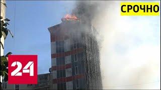 В центре Ростова на Дону горит 10 этажная гостиница