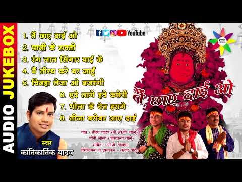 Audio Jukebox - Tain Chhaye Dai wo | Singer - Kantikartik | KOK Creation Rajnandgaon