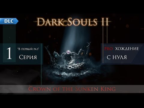 Dark Souls 2 в первый раз. Crown of the Sunken King (DLC) #1