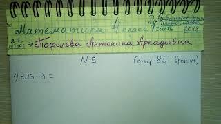 с 85 №9 Урок 41 Математика 4 класс 1 часть Т. М. Чеботаревская, В. В. Николаева 2018