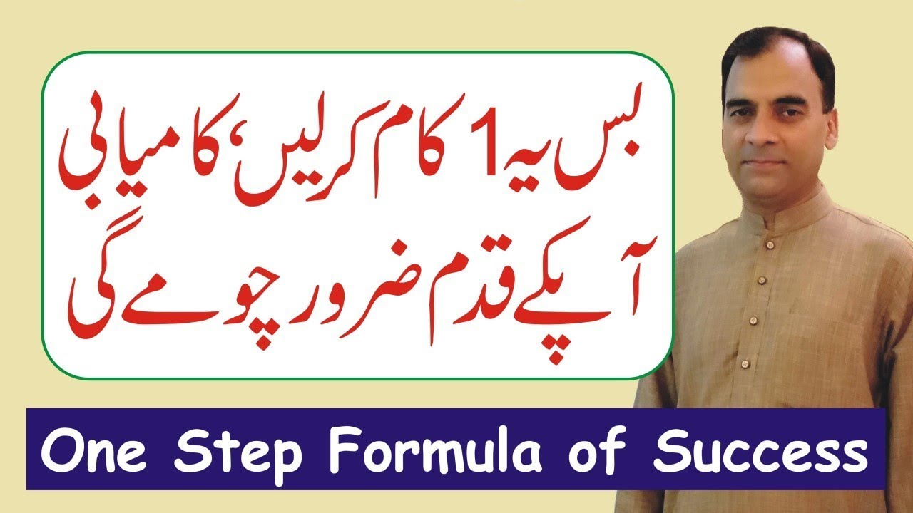 Importance of Goal Setting In Life || Shortcut To Success Motivational Video In Urdu Hindi 2018