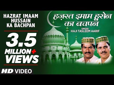 Hazrat Imaam Hussain Ka Bachpan Full (HD) Songs || Hazi Taslim Aarif Khan || T-Series Islamic Music
