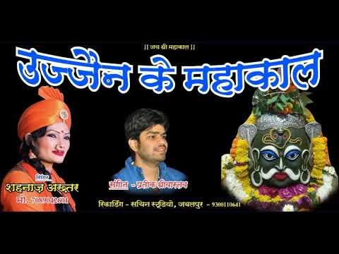 MAHAKAL- 2018 SUPER HIT BHAJAN-SHAHNAZ AKHTAR MO.7089042601
