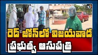రెడ్ జోన్ లో విజయవాడ ప్రభుత్వ ఆసుపత్రి | Corona Tests In Vijayawada  News