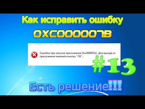 Видеоурок #13 о том, как исправить ошибку 0xc000007b