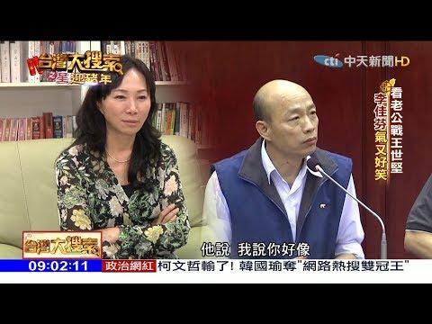 2019.02.05台灣大搜索完整版 獨家專訪李佳芬 曝韓國瑜驚人之舉、兒竟知\