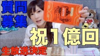 【1億回】崎陽軒シウマイ 質問募集!【木下ゆうか】 Yuka Eats Shiu Mai and Has Some Very Important Announcements